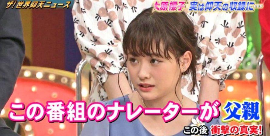 大原櫻子の父親は声優・林田尚親!娘と共演したナレーションが熱いw【画像】