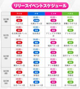 売れ行き 豆 大群 柴 の 【豆柴の大群】りスタート発売は12月19日で価格は499円!売れ行き結果は?