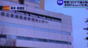 志村 けん 新宿 病院