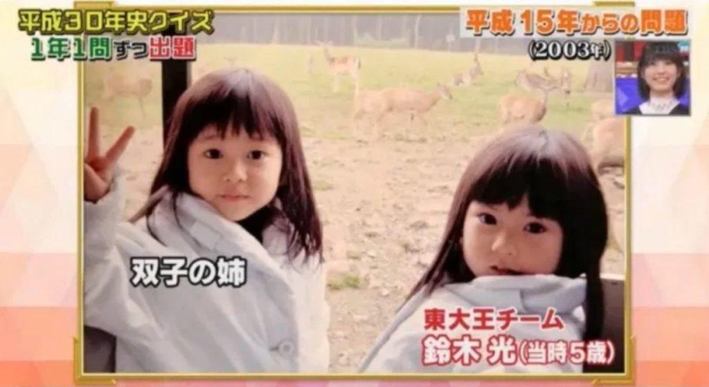 鈴木光の姉の名前は優花!大学は東大?双子ツーショット画像も可愛い|Sky-Journal